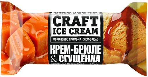 Изображение Мороженое CRAFT ICE CREAM пломбир крем-брюле-сгущенка брикет без змж